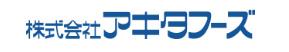 アキタフーズのロゴ