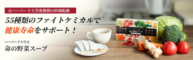 命の野菜スープの商品画像