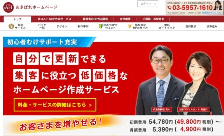 あきばれホームページのトップ画像