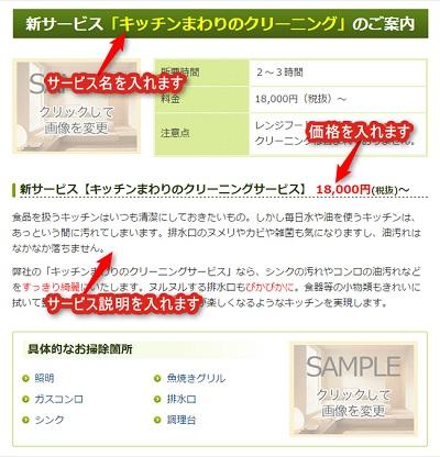 あきばれホームページの更新手順(編集)