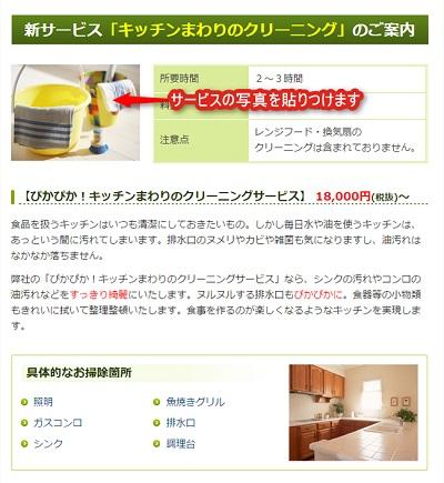 あきばれホームページの更新作業(画像編)