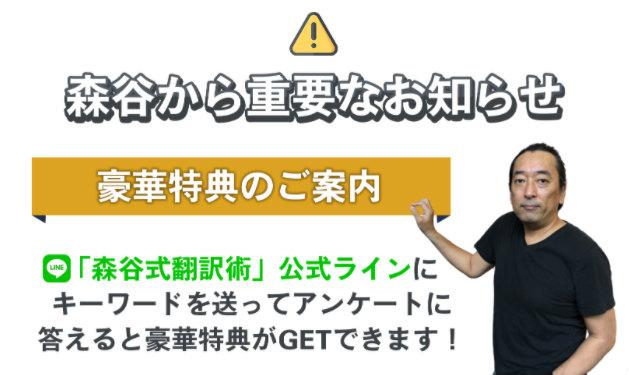 森谷式翻訳術の特典情報