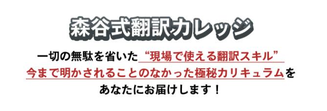森谷式翻訳カレッジの特徴