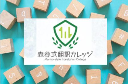 森谷式翻訳カレッジのロゴ