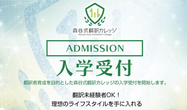 森谷式翻訳カレッジの入学受付