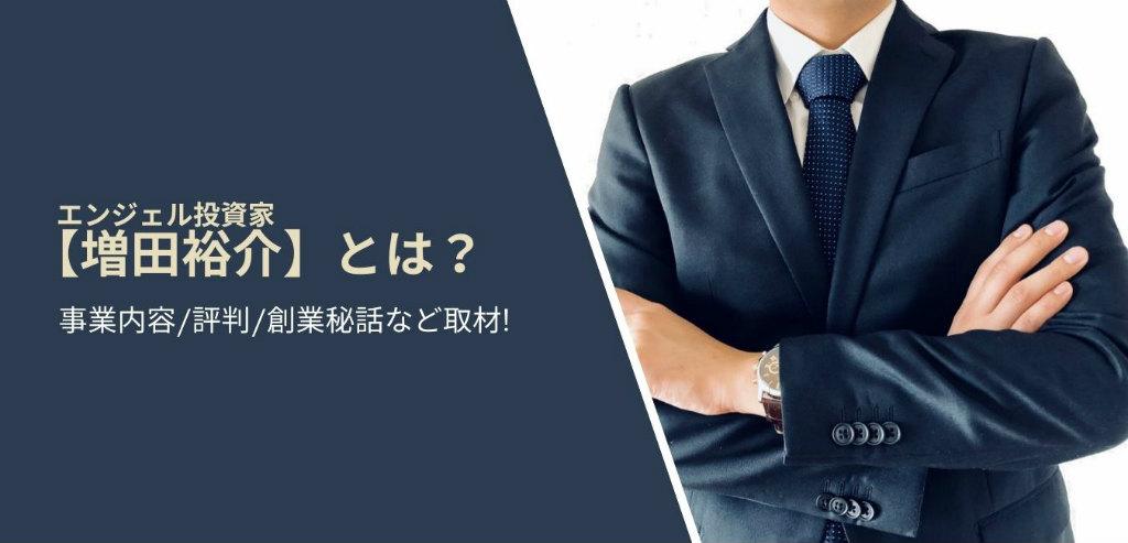 増田裕介(エンジェル投資家)とは?事業内容/評判/創業秘話など取材!