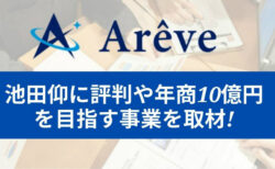 池田仰(株式会社Areve)のアイキャッチ画像