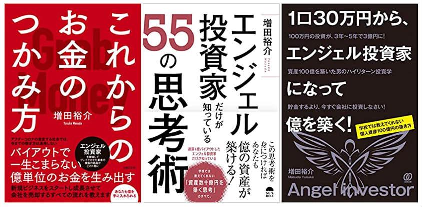 増田裕介の著書