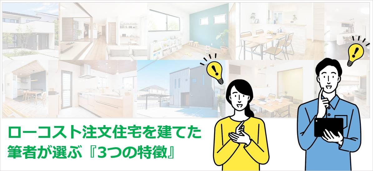注文住宅購入経験者が選ぶアレスホーム3つの特徴