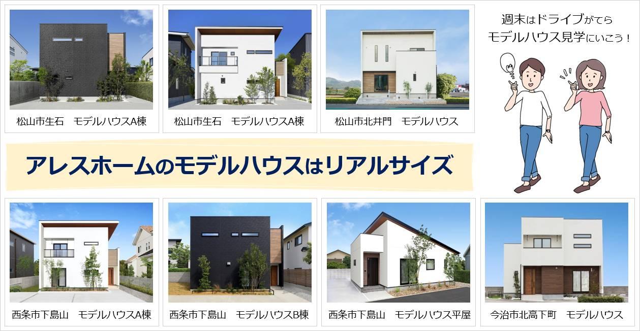 全モデルハウスの写真