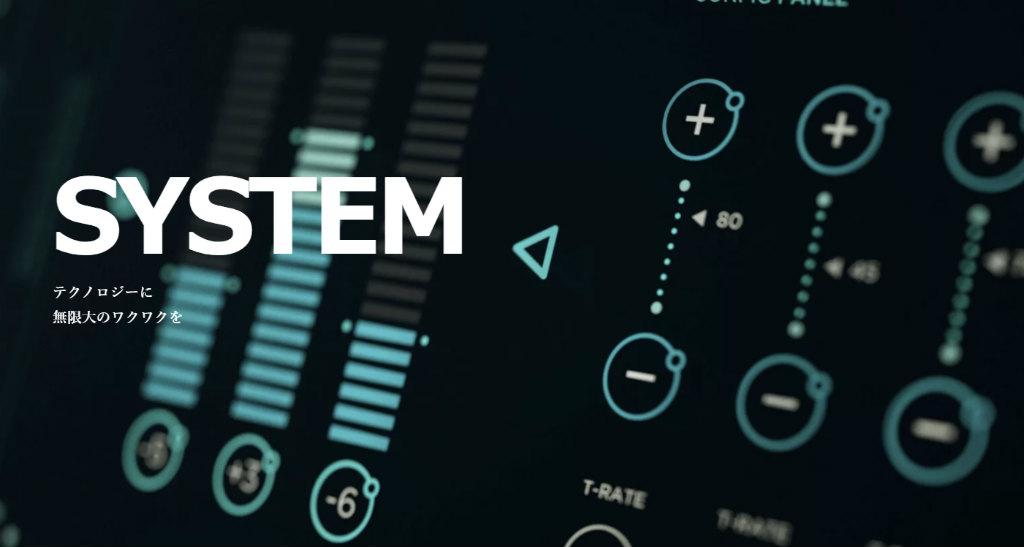 トキネクトのシステム制作