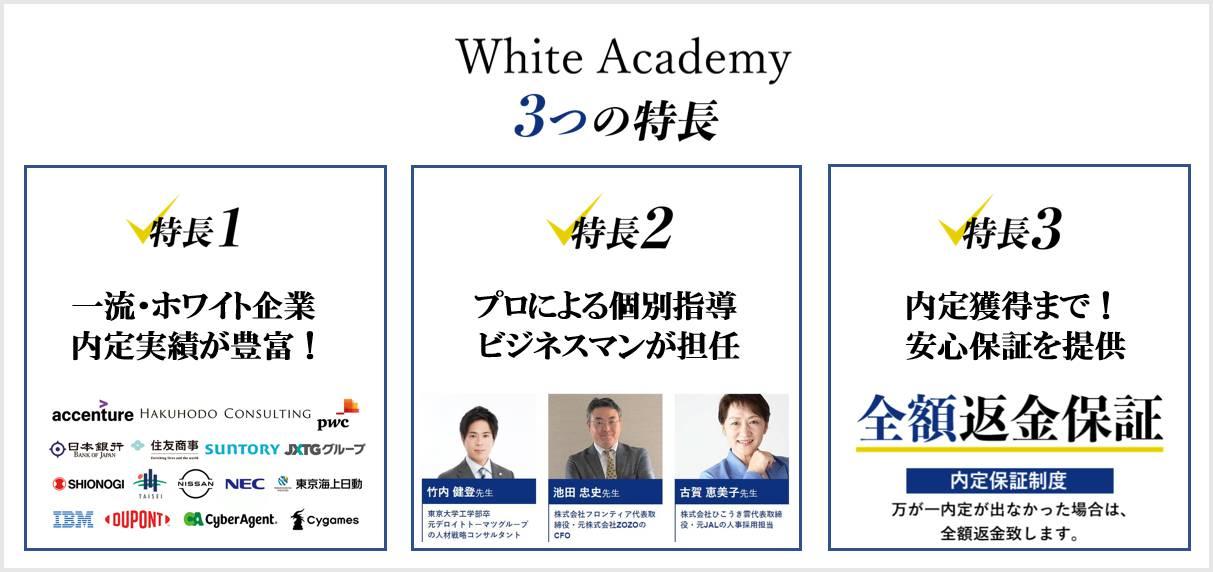 ホワイトアカデミー3つの特長