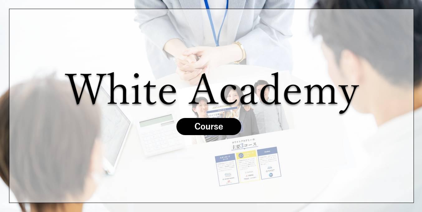 就活塾ホワイトアカデミーのコース