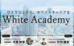 就活塾ホワイトアカデミーに聞くホワイト企業に就職するためのテクニック対談