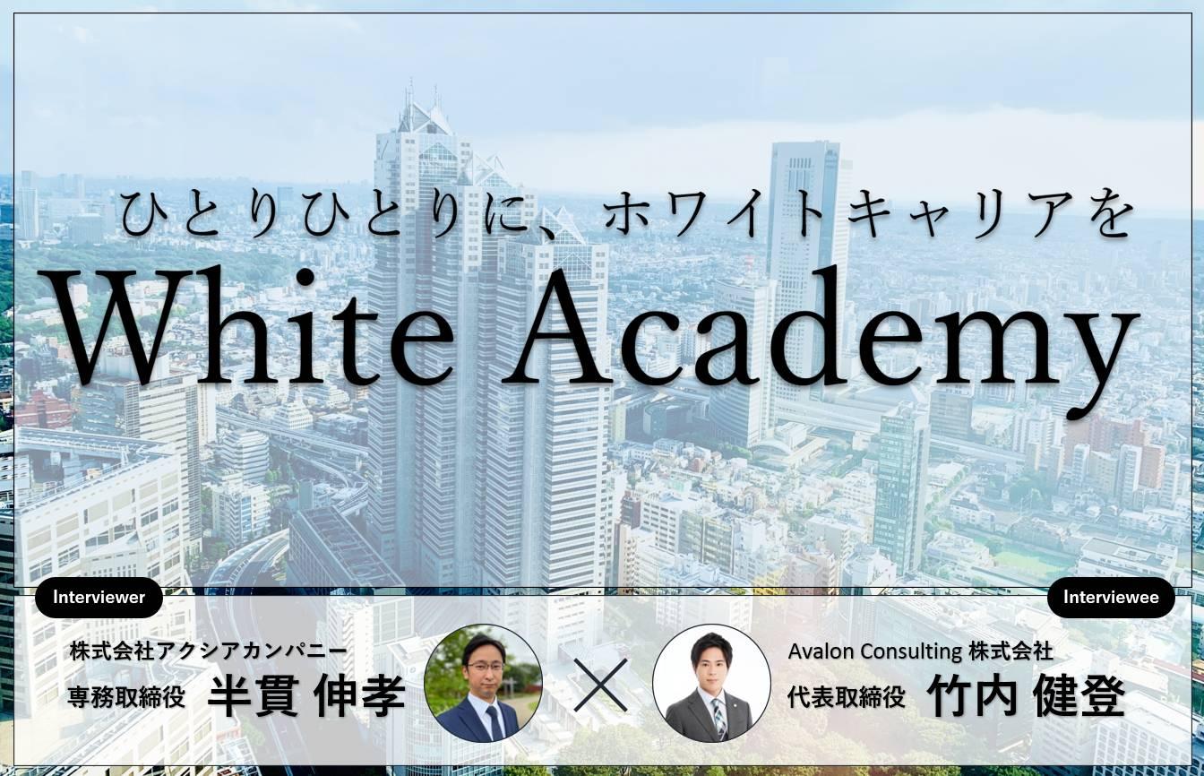 竹内健登に聞く!就活塾ホワイトアカデミーの活用法とホワイト企業就職テクニック