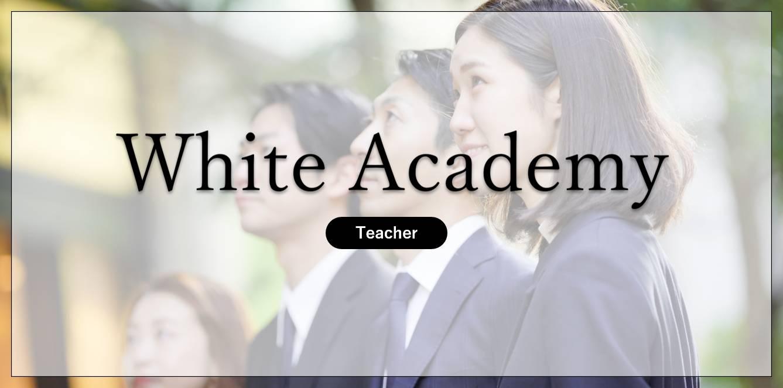 ホワイトアカデミーの講師陣