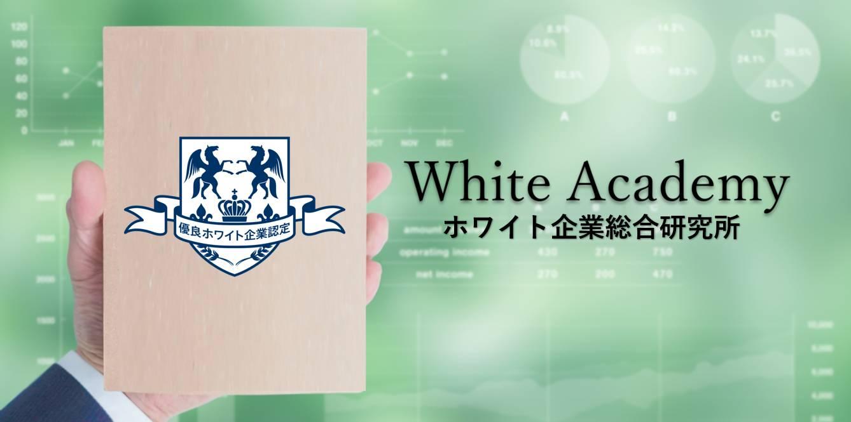 ホワイト企業総合研究所が定義