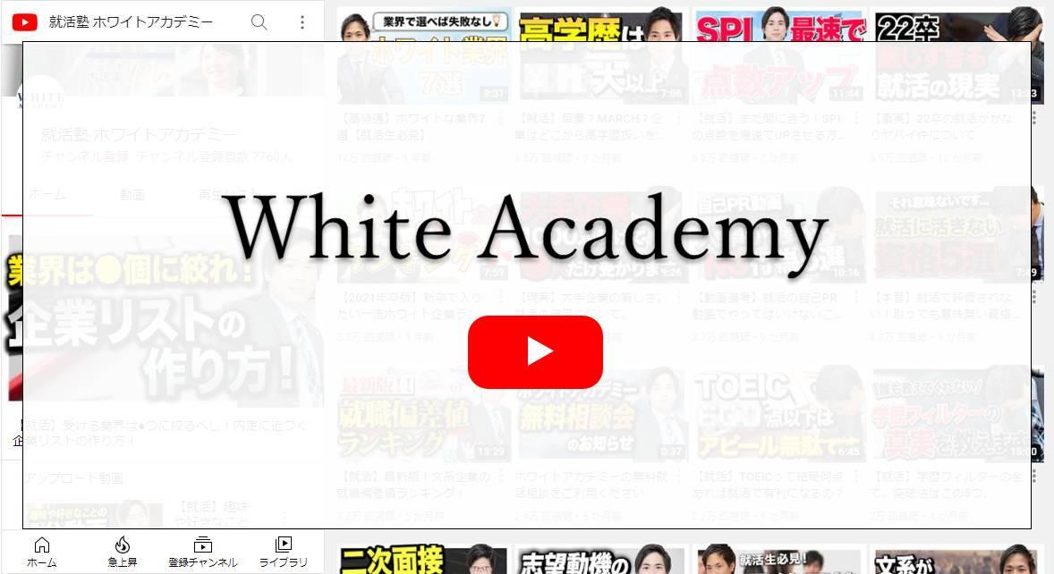 ホワイトアカデミー公式YouTubeチャンネル