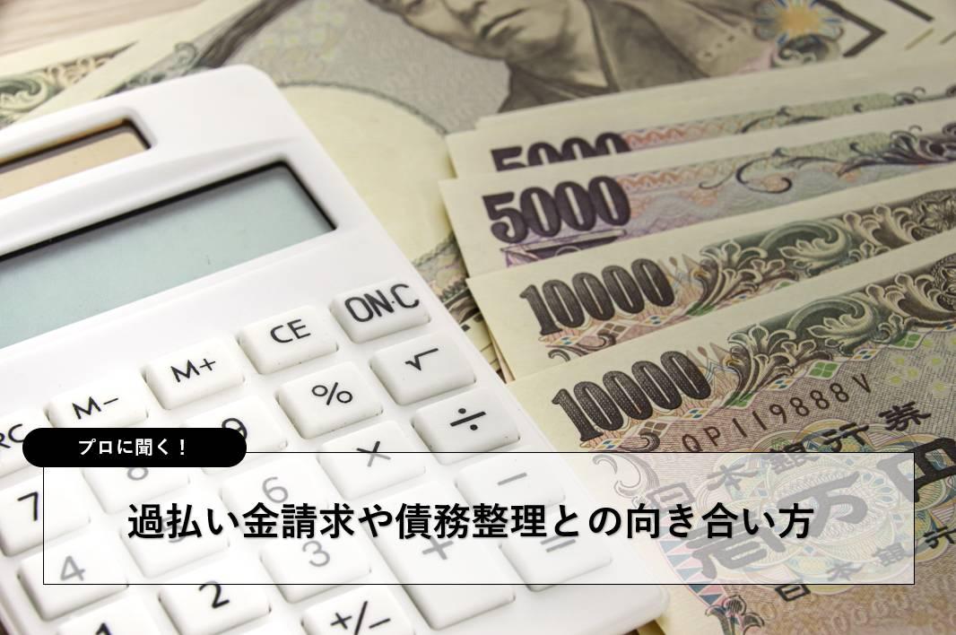 過払い金や債務整理との向き合い方