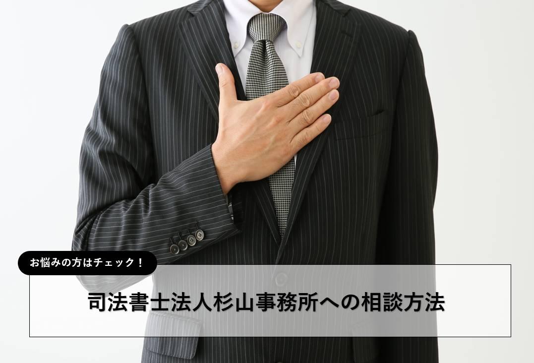司法書士法人杉山事務所への相談方法