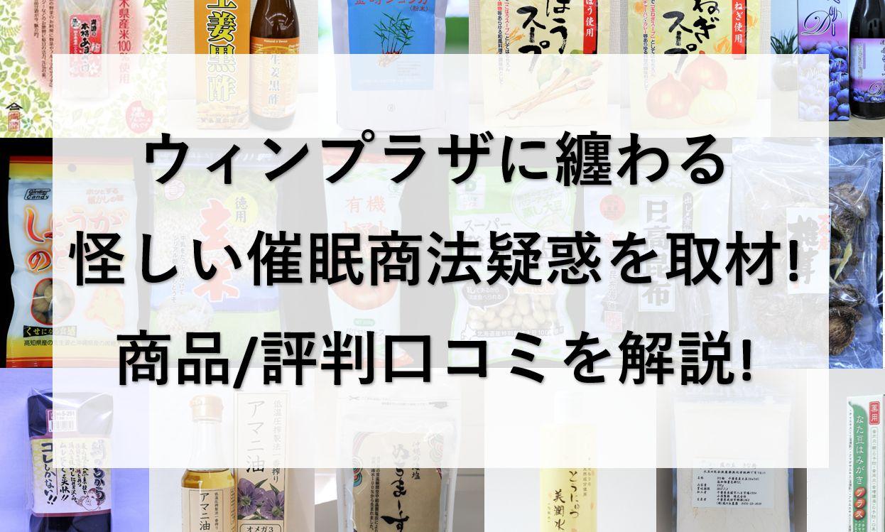 ウィンプラザに纏わる怪しい催眠商法疑惑を取材!商品/評判口コミを解説!