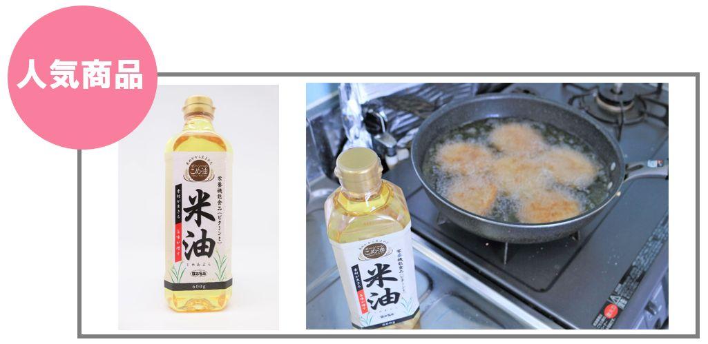 米ぬか生まれの万能油「ボーソーのこめ油」